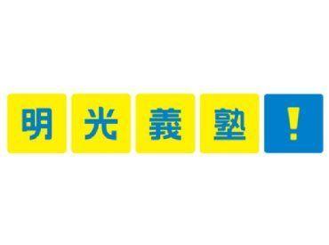 明光義塾 浜北教室(株式会社MAXISエデュケーション)の画像・写真