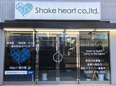 株式会社Shake heartの画像・写真
