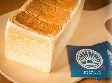 純生食パン工房 HARE/PAN 富山店の画像・写真
