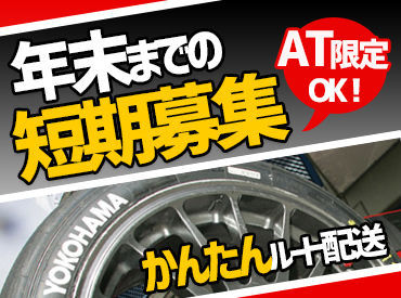 ヨコハマタイヤ滋賀販売株式会社 彦根営業所の画像・写真