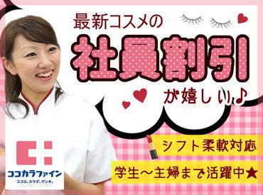 ココカラファイン くすりセイジョー湘南台店/100173otcの画像・写真