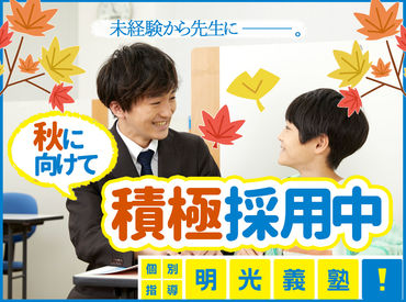 明光義塾手柄教室の画像・写真