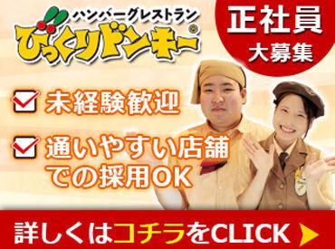 株式会社アジアル びっくりドンキー生桑店の画像・写真