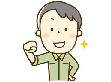 有限会社堀内工業 名古屋営業所 ※勤務地:大府エリアの画像・写真