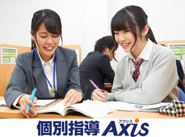 個別指導 Axis(アクシス) 大分駅前校の画像・写真