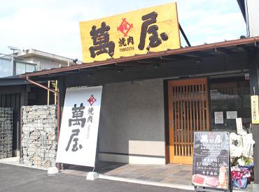 萬屋(ヨロズヤ)の画像・写真