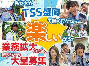 株式会社TSS盛岡の画像・写真