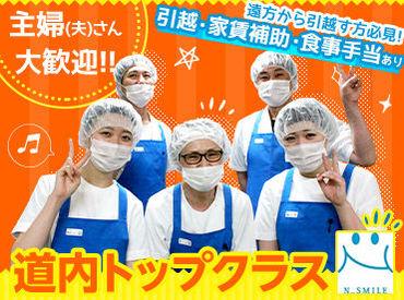 株式会社日総 道北ブロックの画像・写真