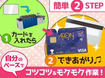 イオンクレジットサービス株式会社 カードプロセスセンターの画像・写真