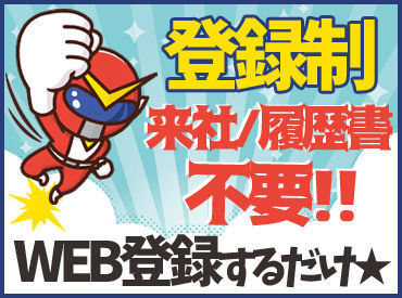 株式会社フルキャスト 関西支社 梅田登録センター /MN0104J-1Fの画像・写真