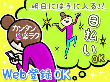 株式会社フルキャスト 東京支社 (新宿エリア)/MN0303G-ACの画像・写真