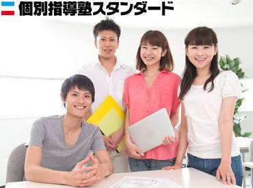 個別指導塾スタンダード 岡山駅西口教室の画像・写真