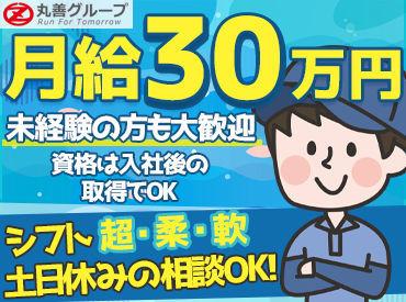 長崎丸善運輸株式会社の画像・写真