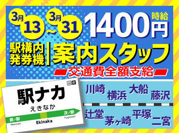 株式会社JR東日本パーソネルサービス ※勤務地:大船の画像・写真