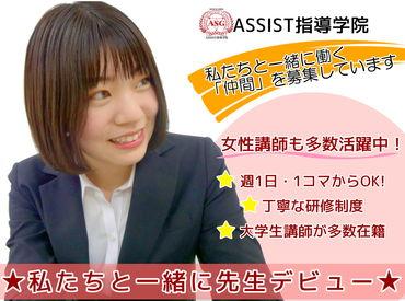ASSIST指導学院 船橋本中山校の画像・写真