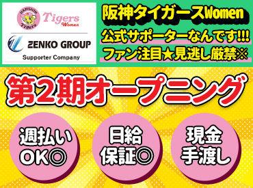 株式会社ゼンコーサービス ※勤務地:大阪市平野区周辺<2020年11月NEWオープン>の画像・写真