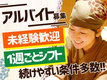 和食味処かかし 三田店の画像・写真
