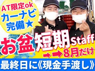 【札幌海鮮丸】 神楽店の画像・写真