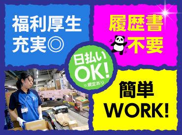 SGフィルダー株式会社 ※下井草エリア/g101-1002の画像・写真