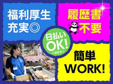 SGフィルダー株式会社 ※平井エリア/g101-1002の画像・写真
