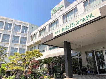 宮浜グランドホテルの画像・写真