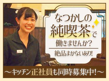 珈琲館南蛮茶有限会社の画像・写真