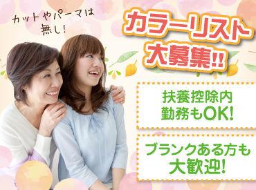 クイックカラーQイオンモール筑紫野店の画像・写真