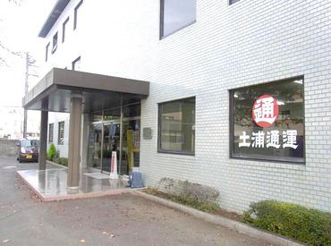 土浦通運株式会社の画像・写真