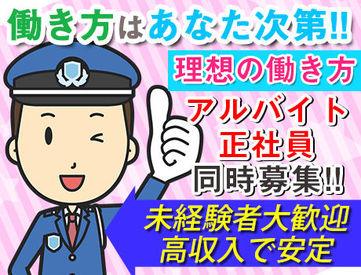 株式会社日本総合ビジネス 第一警備事業部の画像・写真