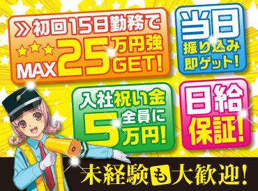 三和警備保障株式会社 池袋支社(勤務地:高田馬場駅周辺)の画像・写真