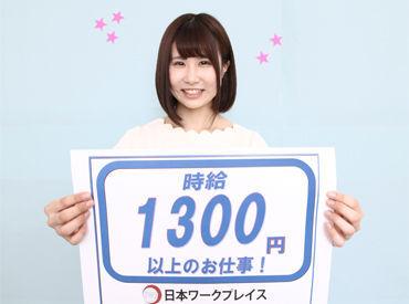 株式会社日本ワークプレイス【003】の画像・写真