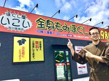 ほぐし屋いこい 吉川美南店の画像・写真