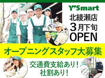 Y'smart(ワイズマート) 北綾瀬店 3月下旬オープン予定の画像・写真