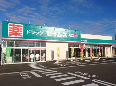 ドラッグセイムス 高岡上北島店 (株式会社モリキ)の画像・写真