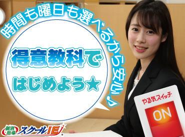 やる気スイッチのスクールIE 岡崎細川校の画像・写真