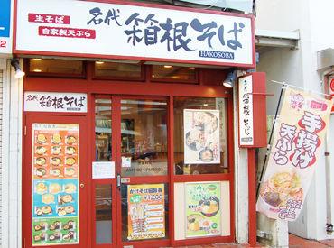 名代 箱根そば 茅ヶ崎店の画像・写真