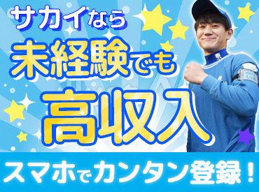 株式会社サカイ引越センター 戸塚駅エリア【049】の画像・写真