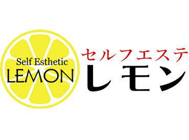 セルフエステ レモン ※2021年1月下旬OPENの画像・写真
