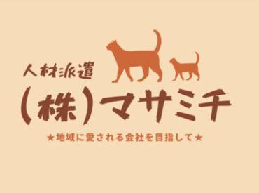 株式会社マサミチ ※勤務地:奈良県桜井市の画像・写真