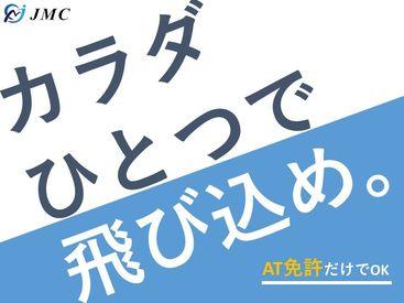 株式会社JMC(ジェイエムシー) ※藤沢エリアの画像・写真