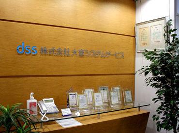 株式会社大宣システムサービス 東京センターの画像・写真
