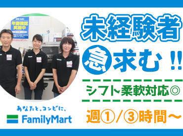 ファミリーマート 逗子渚橋店の画像・写真