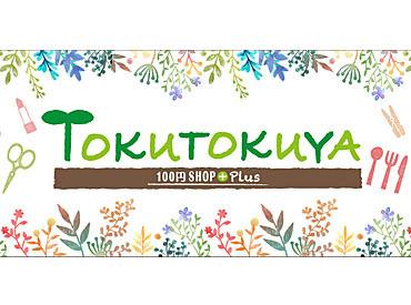 100円ショップ TOKUTOKUYA ゆめタウン江津店の画像・写真