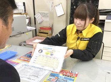 株式会社三河イエローハットの画像・写真