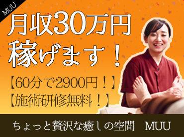 MUU 新大宮店の画像・写真