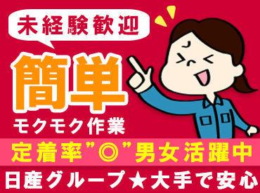 日産部品近畿販売株式会社 奈良営業所の画像・写真