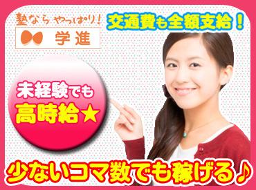 学進 阿倍野校の画像・写真