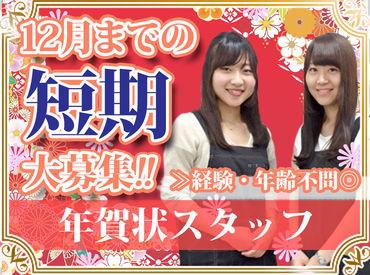 マイプリント株式会社 年賀係 03の画像・写真