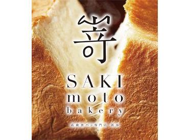 高級食パン専門店 嵜本 鹿児島金生店の画像・写真