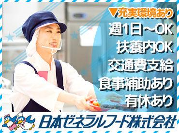 日本ゼネラルフード株式会社 勤務地:763_第2グレイスフル岡谷の画像・写真
